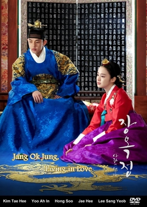 image of drama Jang Ok Jung, Live in Love (2013) [KDRAMA]